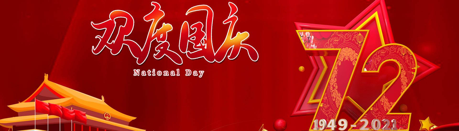 庆祝祖国成立72周年